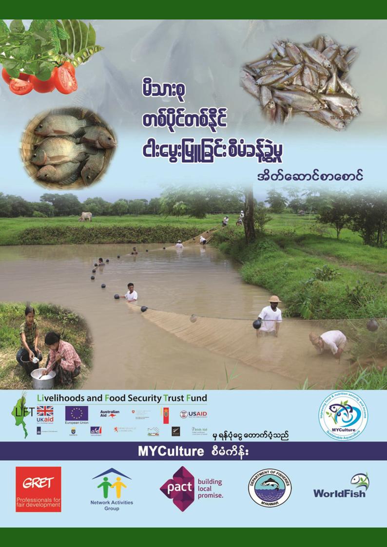 မိသားစု တစ်ပိုင်တစ်နိုင် ငါးမွေးမြူခြင်း စီမံခန့်ခွဲမှု