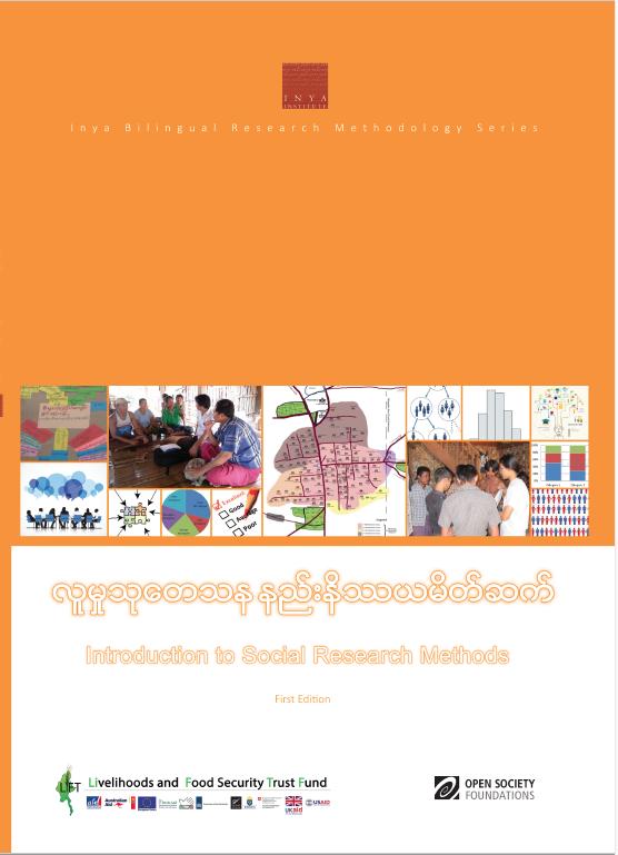 လူမူသုတေသန နည်းနိဿယ မိတ်ဆက် (အင်္ဂလိပ်၊ မြန်မာ နှစ်ဘာသာဖြင့်)