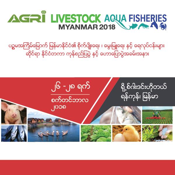 စိုက်ပျိုးရေး၊ မွေးမြူရေး နှင့် ရေလုပ်ငန်း စက်မှုလက်မှုလုပ်ငန်းရှင်များ အတွက် အကြီးမားဆုံး နိုင်ငံတကာ ကုန်စည်ပြပွဲတစ်ခု မြန်မာနိုင်ငံမှာ ကျင်းပပြုလုပ်မည်