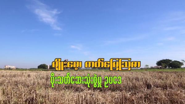 စိုက်ပျိုးရေးတွင် အရေးပါလှတဲ့ လယ်ယာမြေဥပဒေ လယ်မြေရပိုင်ခွင့် အခွင့်အရေးများ ဘာကြောင့် သိရှိလေ့လာထားဖို့ လိုအပ်တာလဲ?