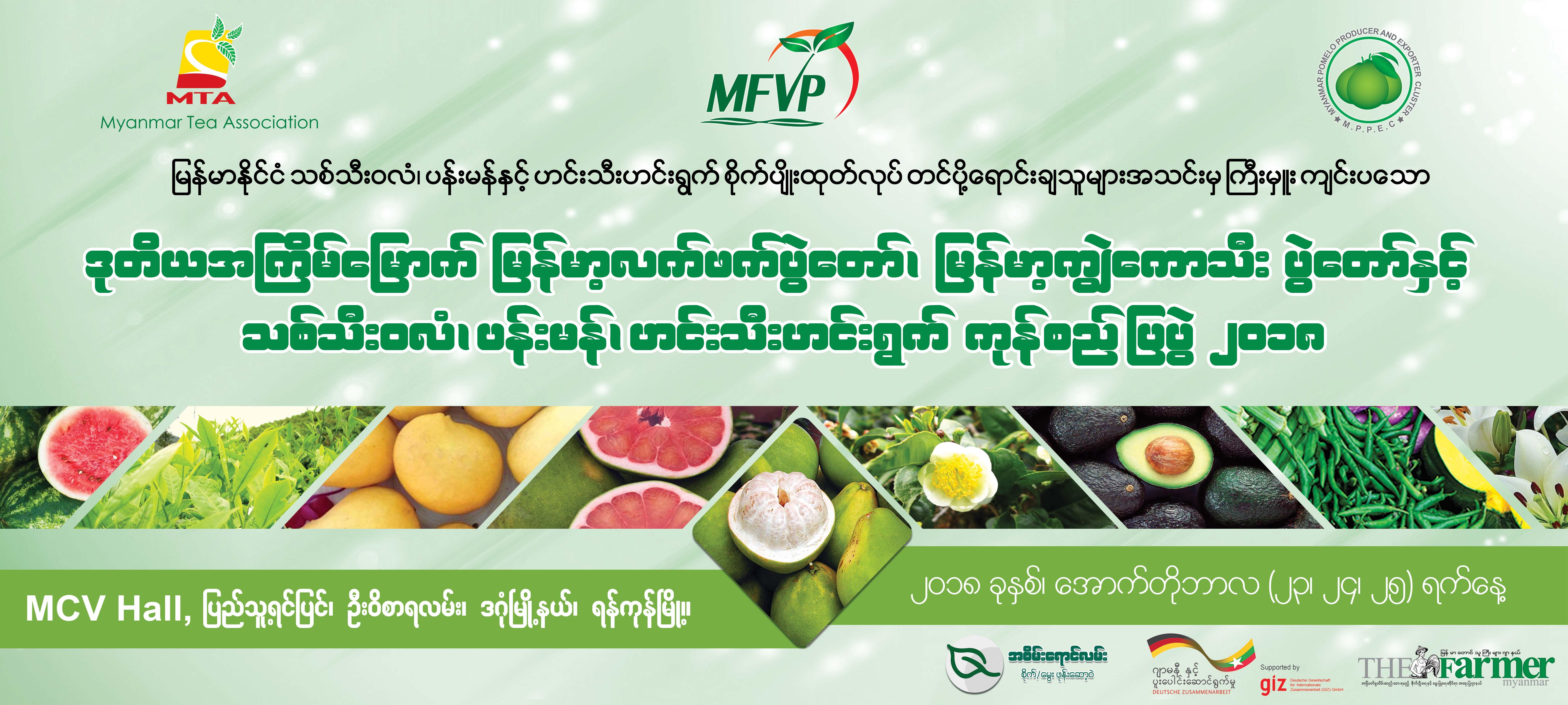 """""""ဒုတိယအကြိမ်မြောက် မြန်မာ့လက်ဖက်ပွဲတော်၊ မြန်မာ့ကျွဲကောသီးပွဲတော်နှင့် သစ်သီးဝလံ၊ ပန်းမန်၊ ဟင်းသီးဟင်းရွက် ကုန်စည်ပြပွဲ ၂၀၁၈"""""""