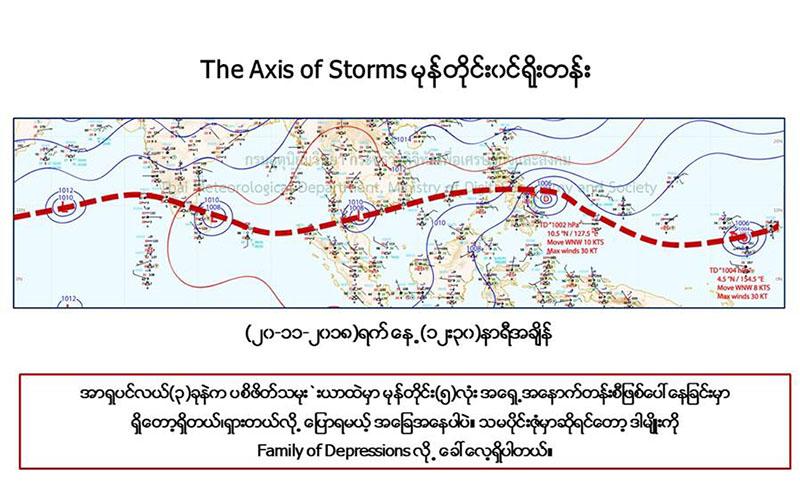 အာရှ ပင်လယ် ၃ ခုတွင် မုန်တိုင်း ၅ လုံး တန်းစီဖြစ်ပေါ်နေ