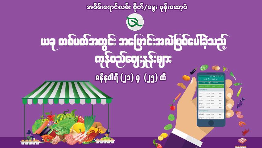 သီးနှံစျေးနှုန်းပြောင်းလဲမှု သုံးသပ်ချက်များ