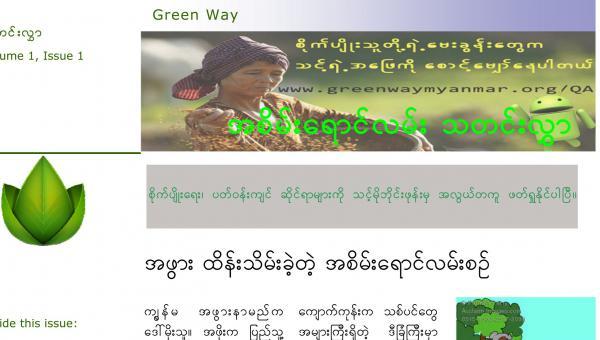 အစိမ်းရောင်လမ်း အဖွဲ့၏ သုံးနှစ်ပြည့် အမှတ်တရ သတင်းလွွှာ ထုတ်ဝေခြင်း