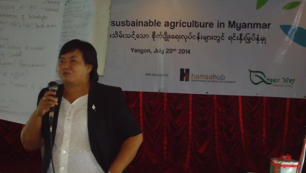မြန်မာနိုင်ငံ၏ ထိန်းသိမ်းသင့်သော စိုက်ပျိုးရေးလုပ်ငန်းများတွင် ရင်းနှီးမြုပ်နှံမှု အလုပ်ရုံဆွေးနွေးပွဲ ကျင်းပပြီးစီး