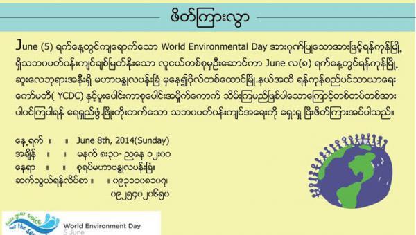 သဘာဝပတ်ဝန်းကျင်ထိန်းသိမ်းရေးနေ့ လှုပ်ရှားမှု ဖိတ်ကြားလွှာ
