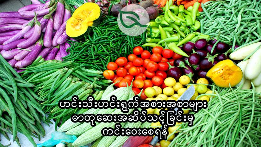 ဟင်းသီးဟင်းရွက်အစားအစာများ ဓာတုဆေးအဆိပ်သင့်ခြင်းမှ ကင်းဝေးစေရန်
